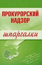 Ахетова О.С. - Прокурорский надзор. Шпаргалки' обложка книги