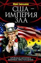 Емельянов Ю.В. - США - Империя Зла' обложка книги