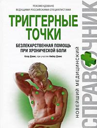 Триггерные точки: безлекарственная помощь при хронической боли Дэвис К., Дэвис А.