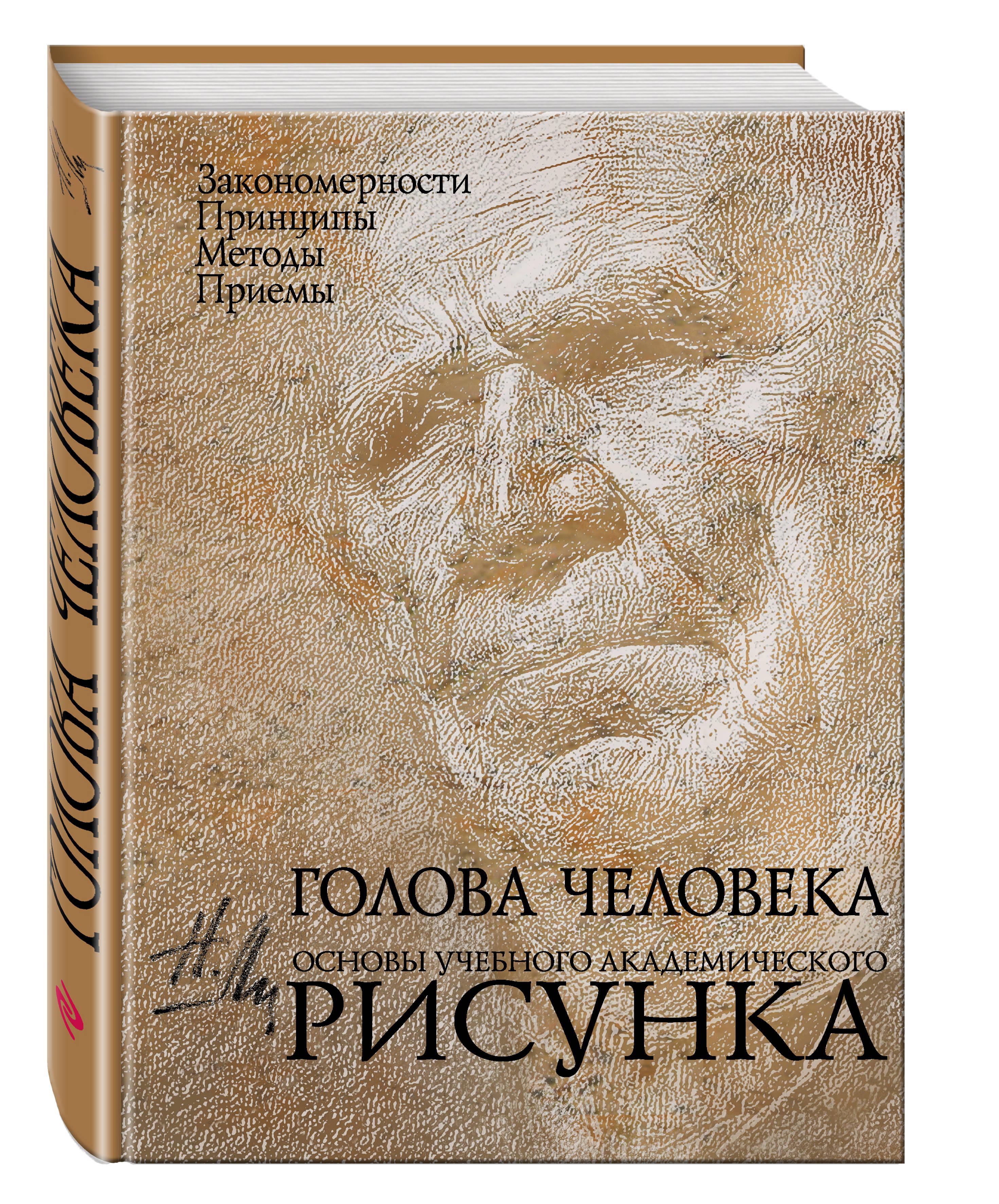 Н. Ли Голова человека: Основы учебного академического рисунка готтфрид баммес изображение человека основы рисунка с натуры