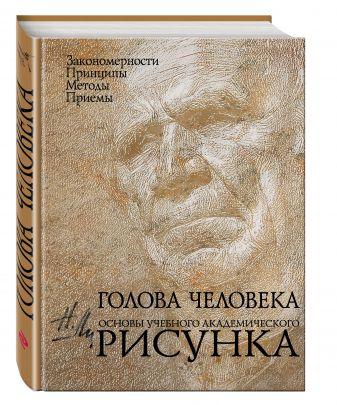 Н. Ли - Голова человека: Основы учебного академического рисунка обложка книги