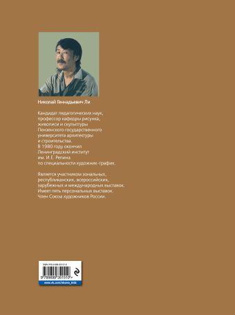 Голова человека: Основы учебного академического рисунка Н. Ли