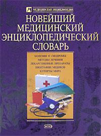Новейший медицинский энциклопедический словарь Бородулин В.И., ред.
