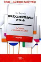 Авдонкин В.С. - Правоохранительные органы в схемах с комментариями: учебное пособие' обложка книги