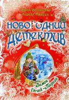 Волынская И., Кащеев К. - Замок Dead-Мороза' обложка книги