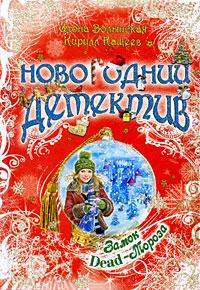 Замок Dead-Мороза Волынская И., Кащеев К.