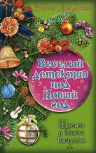 Логунова Е.И. - Шопинг с Санта Клаусом' обложка книги