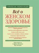 Карлсон К., Айзенштат С., Зипорин Т. - Все о женском здоровье: гарвардская энциклопедия' обложка книги