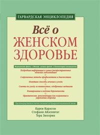 Все о женском здоровье: гарвардская энциклопедия Карлсон К., Айзенштат С., Зипорин Т.
