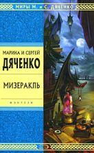 Дяченко М.Ю., Дяченко С.С. - Мизеракль' обложка книги