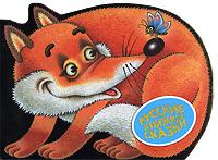 Лисичка - сестричка. Русские сказки