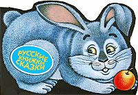 Зайчишка - плутишка. Русские сказки