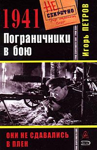 1941. Пограничники в бою