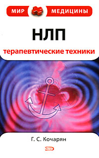 НЛП: терапевтические техники. 2-изд., испр. и доп. Уикстед Ф.
