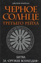 Фаррелл Д. - Черное солнце Третьего рейха: Битва за оружие возмездия' обложка книги