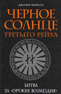"""Черное солнце Третьего рейха: Битва за """"оружие возмездия"""""""