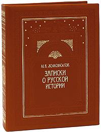 Ломоносов М.В. - Записки о русской истории обложка книги