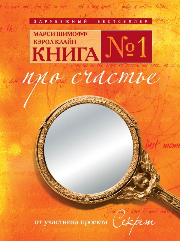 Книга № 1. Про счастье. Практическое руководство по обретению счастья Шимофф М.