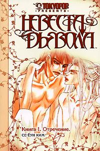 Проект Манга. Невеста дьявола (обложка)