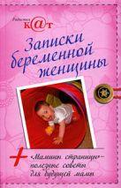 Радистка K. - Записки беременной женщины' обложка книги