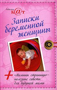 Записки беременной женщины Радистка K.