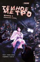Колен Т. - Темное метро. Кн. 1. Страшные тайны' обложка книги