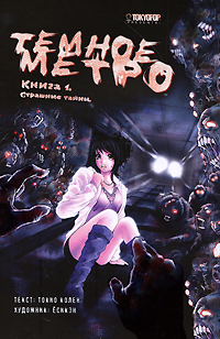 Проект Манга. Темное метро (обложка)