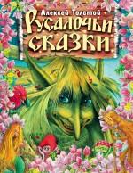 Русалочьи сказки Толстой А.Н.
