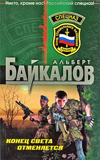 Конец света отменяется Байкалов А.