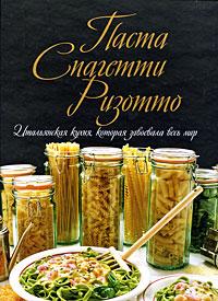 Паста. Спагетти. Ризотто. Итальянская кухня, которая завоевала весь мир
