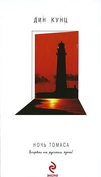 Кунц Д. - Ночь Томаса обложка книги