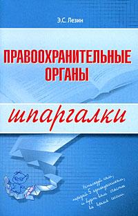 Правоохранительные органы. Шпаргалки Лезин Э.С.