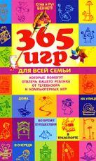 Беннетт С., Беннетт Р. - 365 игр для всей семьи, которые помогут отвлечь вашего ребенка от телевизора и компьютерных игр' обложка книги
