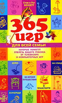 365 игр для всей семьи, которые помогут отвлечь вашего ребенка от телевизора и компьютерных игр Беннетт С., Беннетт Р.