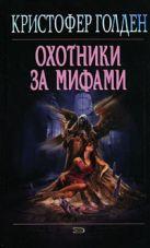 Голден К. - Охотники за мифами' обложка книги