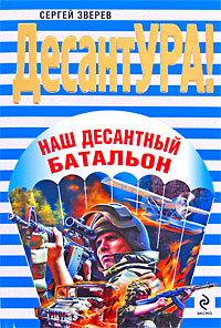 Наш десантный батальон Зверев С.И.
