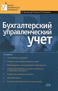 Бухгалтерский управленческий учет: учебное пособие
