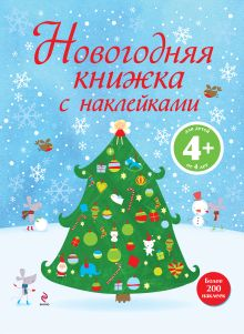 4+ Новогодняя книжка с наклейками