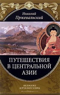 Пржевальский Н.М. - Путешествие в Центральную Азию обложка книги