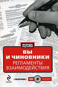 Вы и чиновники: Регламенты взаимодействия: сборник. (+CD)