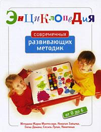 Энциклопедия современных развивающих методик: От 0 до 6 лет