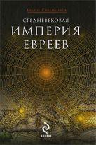 Синельников А.З. - Средневековая империя евреев' обложка книги