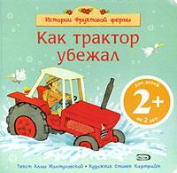 2+ Как трактор убежал
