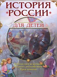 Детские книги о России
