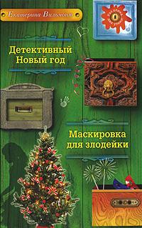Детективный Новый год. Маскировка для злодейки Вильмонт Е.Н.