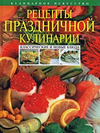 Рецепты праздничной кулинарии. Классические и новые блюда Михайлова И.А.