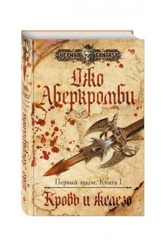 Аберкромби Дж. - Кровь и железо обложка книги