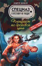 Дышев А.М. - Плацдарм по бросовой цене' обложка книги