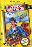 Гусев В.Б. - Пираты под облаками' обложка книги