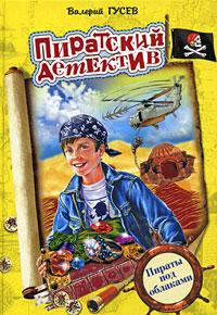Пираты под облаками Гусев В.Б.